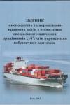 Збірник законодавчих та нормативно-правових актів з проведення спеціального навчання працівників суб`єктів перевезення небезпечних вантажів