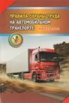 Правила охраны труда на автомобильномом транспорте (НПАОП 0.00-1.62-12)