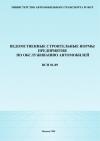 ВСН 01-89 Ведомственные строительные нормы предприятия по обслуживанию автомобилей