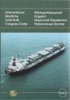 Международный кодекс морской перевозки навалочных грузов