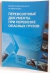 Перевозочные документы при перевозке опасных грузов