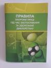 Правила охорони праці під час застосування та зберігання дихлоретану