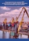 Свод практических правил МОТ по безопасности труда и охране здоровья при выполнении портовых работ (ILO Code of Practice Safety and Health in Ports)