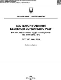 ДСТУ  ISO 39001:2015 (Видання офіційне). Система управління безпекою дорожнього руху. Вимоги танастанова щодозастосування