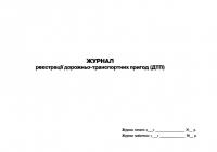 Журнал реестрації дорожньо-транспортних пригод (ДТП)