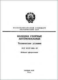 РСТ УССР 1804–87 КОЛОДКИ УПОРНЫЕ АВТОМОБИЛЬНЫЕ. ТЕХНИЧЕСКИЕ УСЛОВИЯ