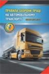 Правила охорони праці на автомобільному транспорті (НПАОП 0.00-1.62-12)
