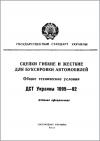 ДСТ Украины 1895–92 Сцепки гибкие и жесткие для буксировки автомобилей. Общие технические условия