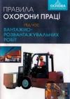 «Правила охорони праці під час вантажно-розвантажувальних робіт»
